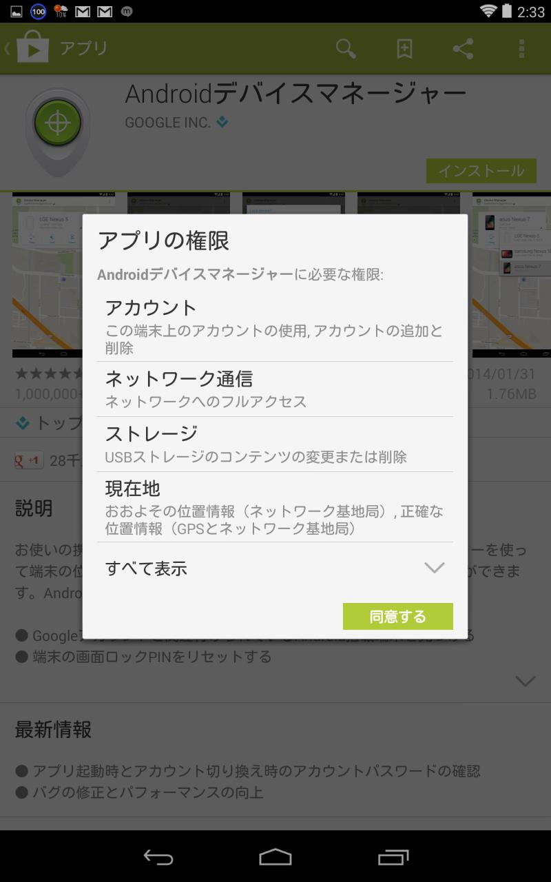 Screenshot_2014-02-25-02-33-30.png