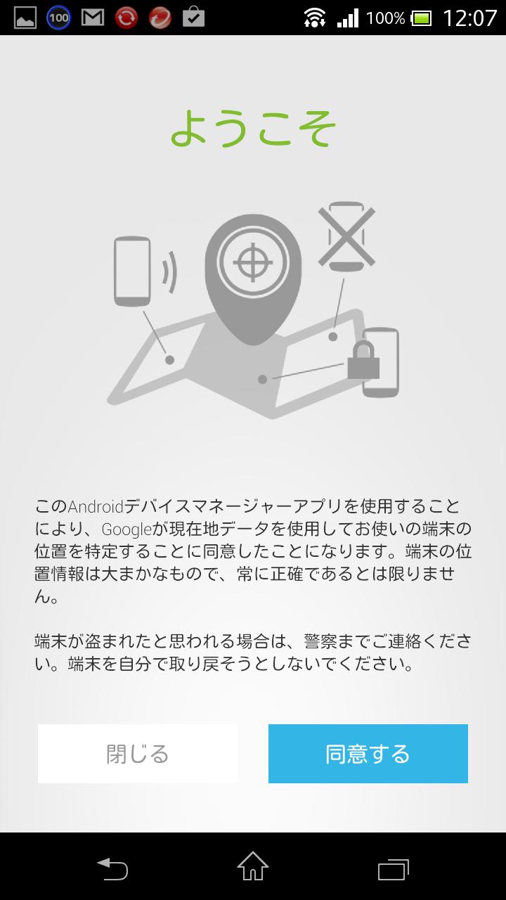 Screenshot_2014-02-25-12-07-29.png