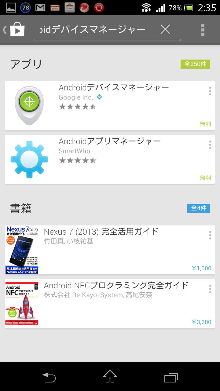 Screenshot_2014-02-25-02-35-42.png