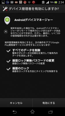 Screenshot_2014-02-25-02-34-54.png