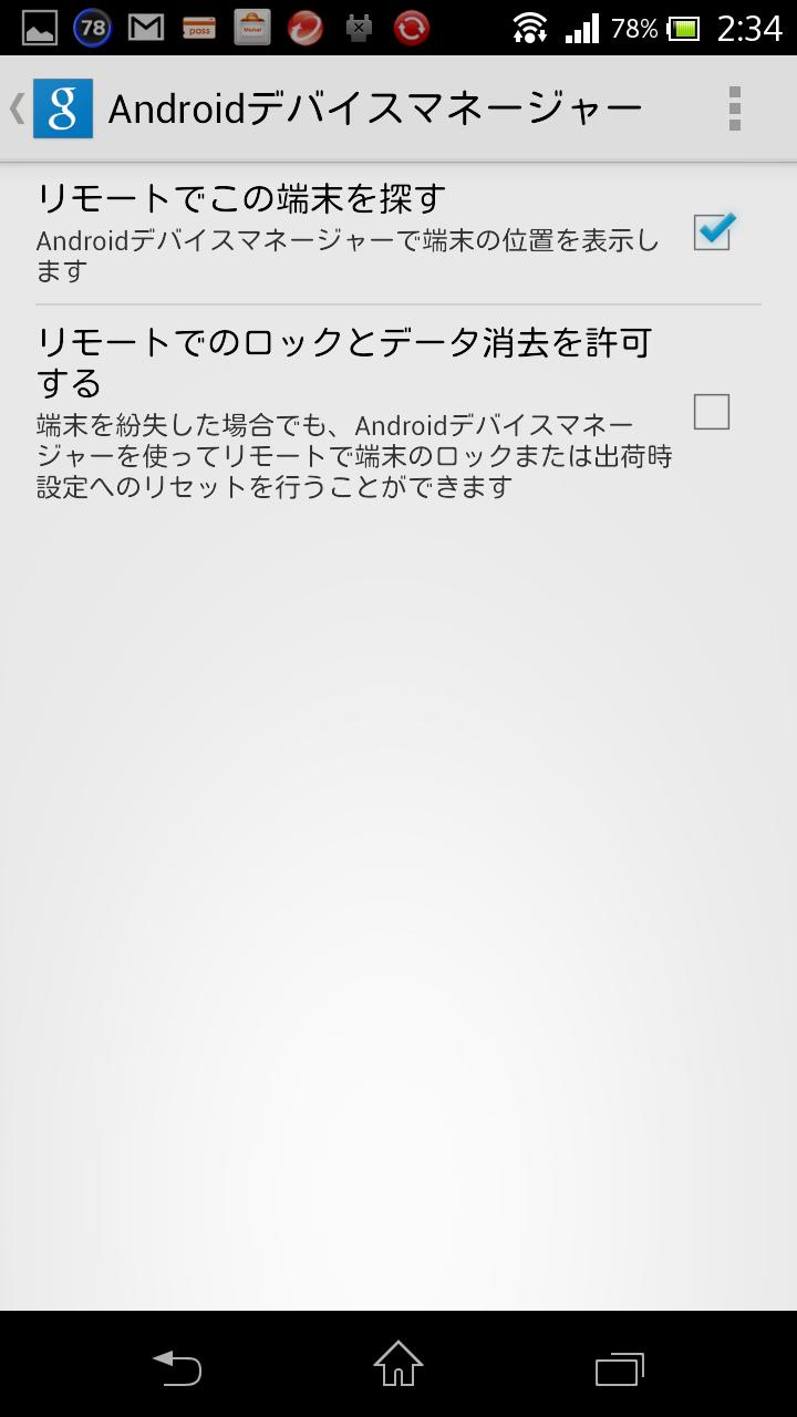 Screenshot_2014-02-25-02-34-45.png