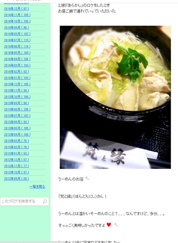 ayuminblog.jpg