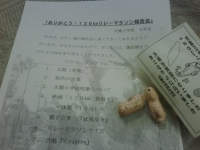 手作りのピーナッツ☆