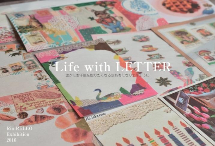2016 Rin 個展お手紙プロジェクト -Life with LETTER展、7月京都へ