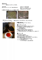 製茶工程2015-3
