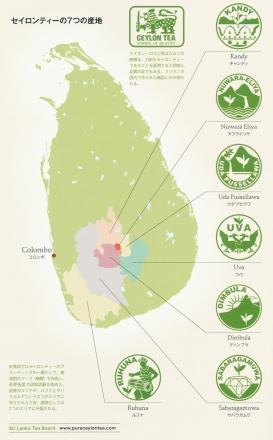 スリランカ産地map&logo.jpg