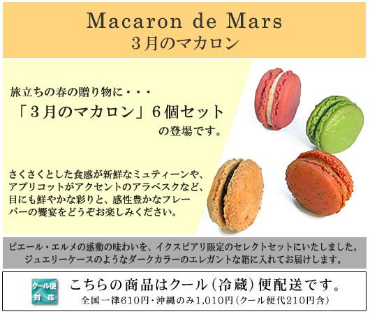 3月のマカロン