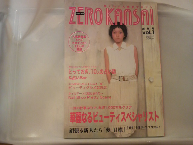 zero kanzai