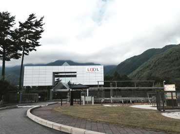 LIXIL駒ケ根研修センター