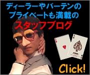 アミューズメントカジノバーゼウスのスタッフブログ