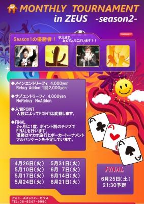 マンスリーポーカートーナメントSeason2