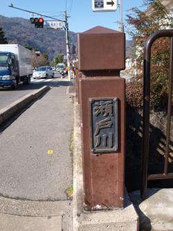 瀬戸川 嵐山
