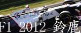 鈴鹿サーキット50周年アニバーサリー