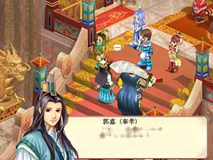 幻想三國誌II