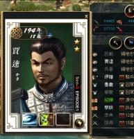 戦略三国志