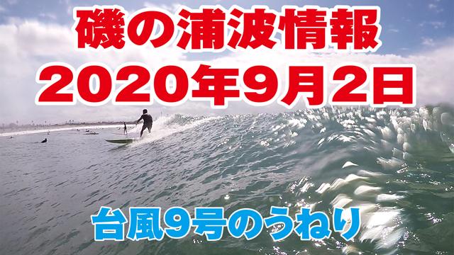 スクリーンショット-2020-09-02-13.02.05.jpg