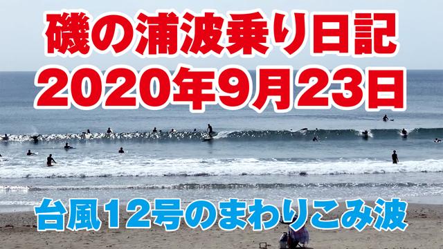 スクリーンショット-2020-09-23-17.00.08.jpg