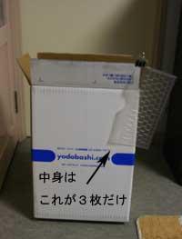 過剰包装4