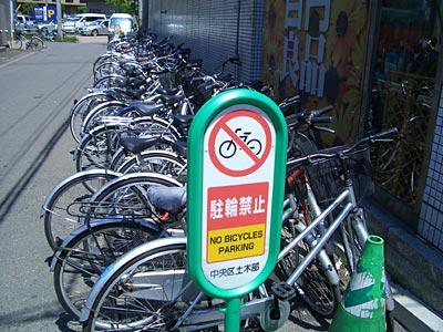駐輪禁止駐輪場