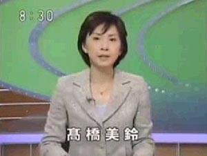 高橋美鈴女史