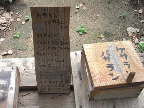 姫路15ケセランパサラン
