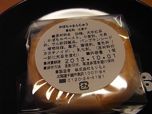 かぼちゃまんじゅう10