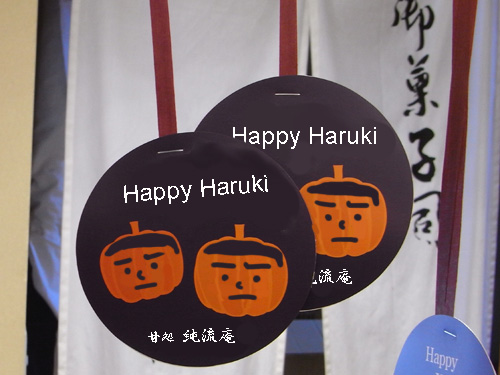 HappyHaruki