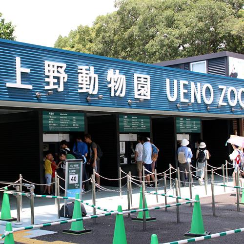 上野動物園入り口
