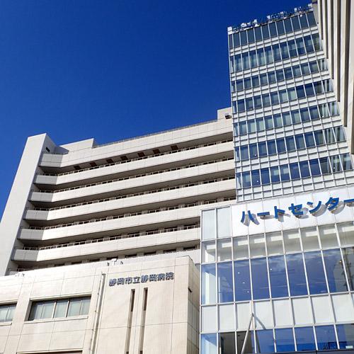 静岡市立病院