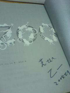 老師超認真的可愛小簽名。