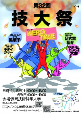 第32回技大祭ポスター