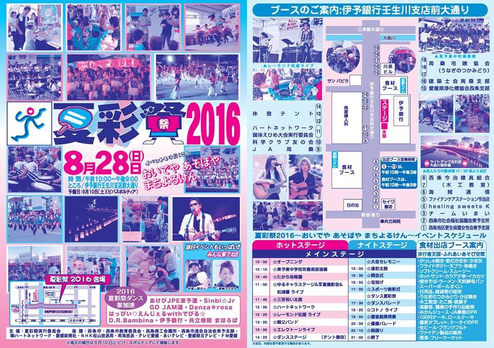 夏彩祭2016フライヤー160828