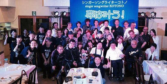 コトノファンクラブ交流会集合写真160921