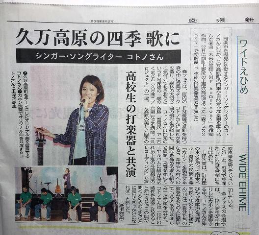 森のくまさんプロジェクト愛媛新聞171025mini