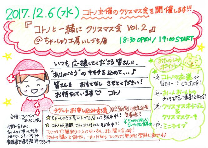 コトノと一緒にクリスマス会VOL2手書きフライヤー171206
