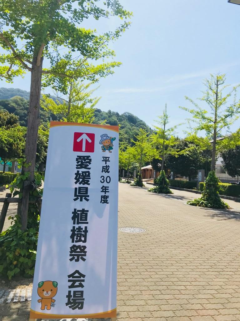 愛媛県植樹祭01