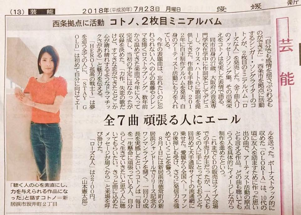 愛媛新聞20180723コトノ