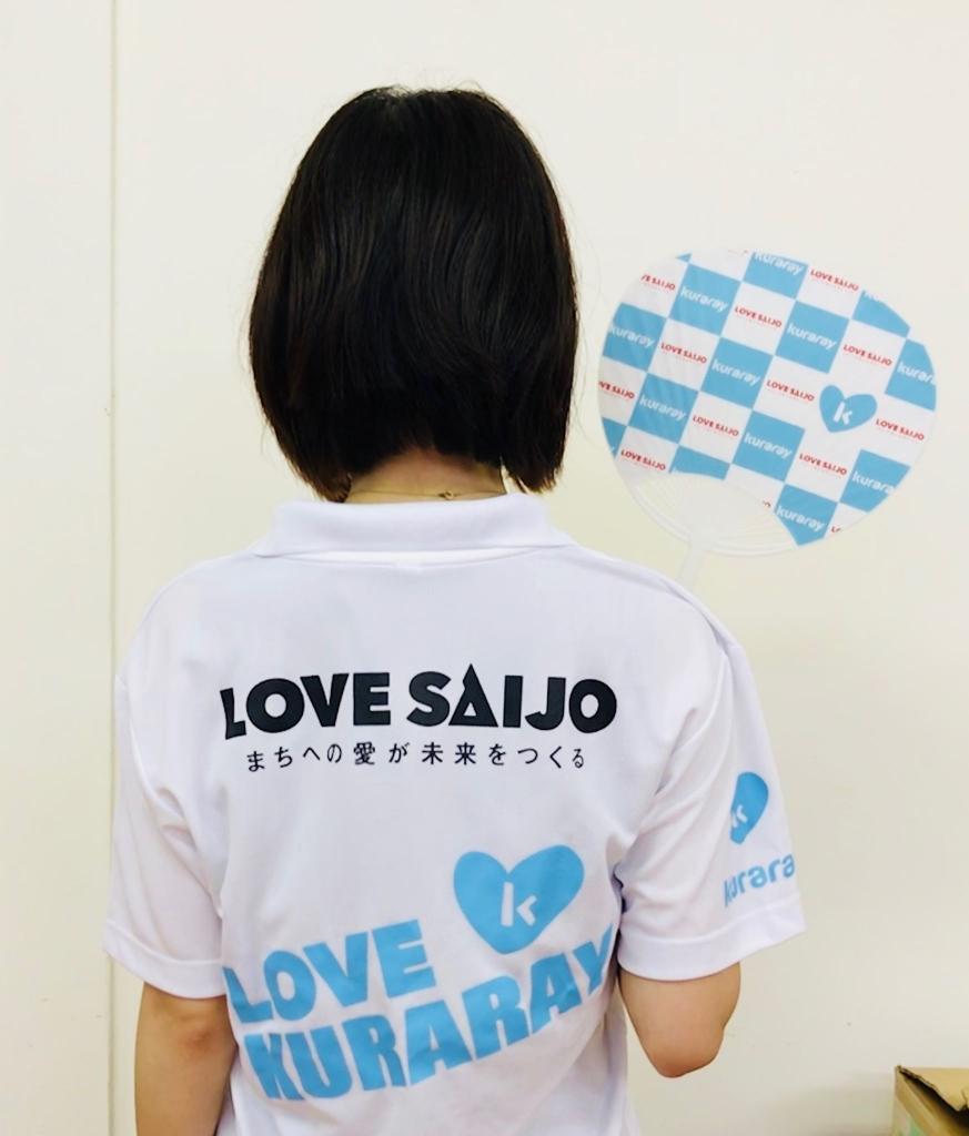 Love Saijo コトノ