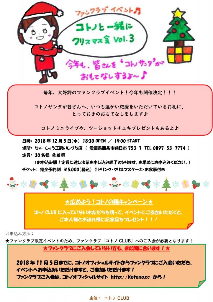 「コトノと一緒にクリスマス会Vol.3」開催決定♪