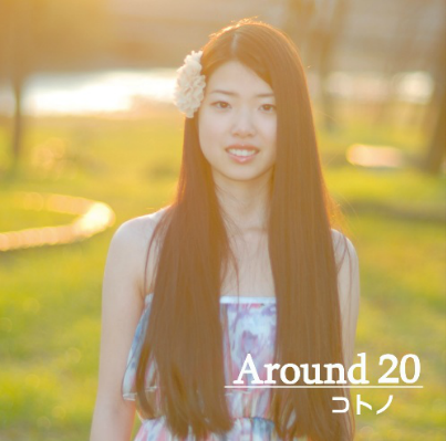 コトノ『Around 20』