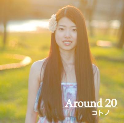 コトノ『Around20』