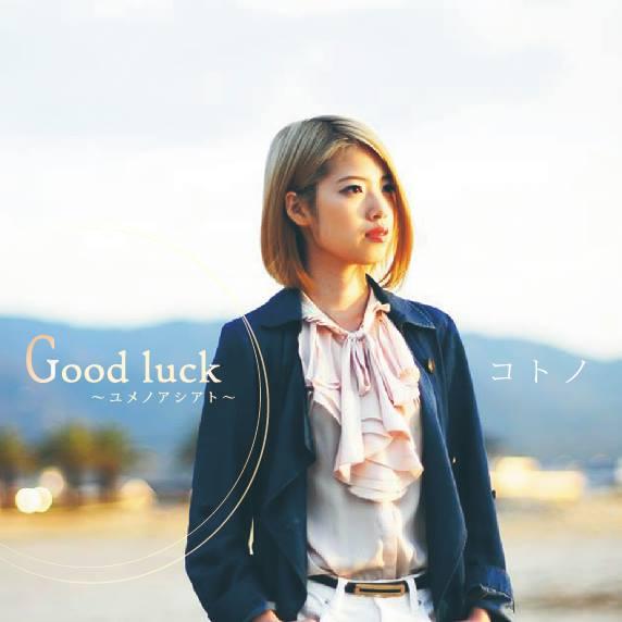 コトノ『Goodluck 〜ユメノアシアト〜』