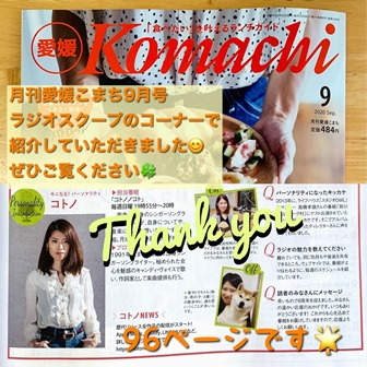 Komachi2020年9月号コトノ掲載