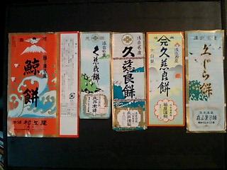 青森県の鯨餅