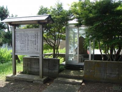 森山弥七郎顕彰碑