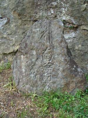 板碑に刻まれた念仏