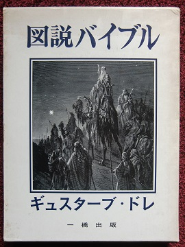 ギュスターヴ・ドレの画像 p1_8