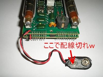 RKSB-104 配線切れ