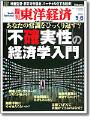週刊東洋経済2008年9月6日号