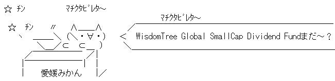 WisdomTree Global SmallCap Dividend Fund マダー?